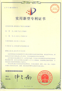电动牙刷专利证书